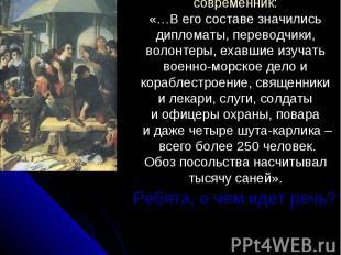 современник: «…В его составе значились дипломаты, переводчики, волонтеры, ехавши