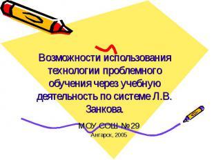 Возможности использования технологии проблемного обучения через учебную деятельн