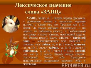 Лексическое значение слова «ЗАЯЦ» ЗАЯЦ, зайца, м. 1. Зверёк отряда грызунов, с д