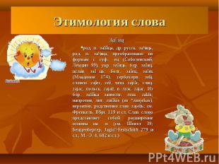 Этимология слова Заяцрод. п. зайца, др.-русск. заɪаць, род. п. заɪаца, преобразо