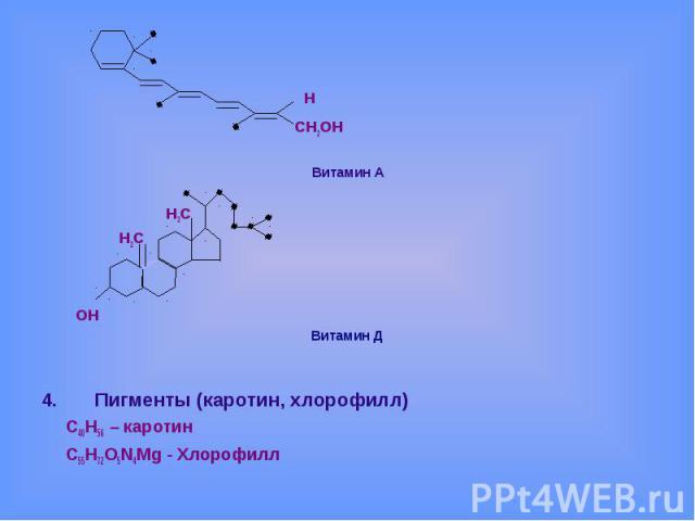 Н СН2ОНВитамин А Н3С Н2С ОНВитамин Д Пигменты (каротин, хлорофилл) С40Н56 – каротин С55Н72О5N4Mg - Хлорофилл