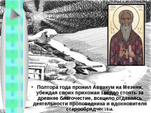 Полтора года прожил Аввакум на Мезени, убеждая своих прихожан твёрдо стоять за д
