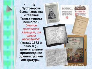 """В Пустозерске была написана и главная """"книга живота вечного"""" - """"Житие прот"""