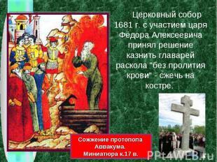Церковный собор 1681 г. с участием царя Фёдора Алексеевича принял решение казнит