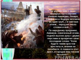 14 апреля 1682 г. всех четверых пустозерских узников Аввакума, Лазаря, Епифания