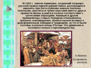 В 1653 г. земляк Аввакума, тогдашний патриарх русской православной церкви Никон,