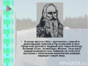 В конце августа 1664 г. протопопа с семьей и домочадцами повезли в Пустозерский