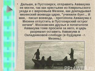 Дальше, в Пустозерск, отправить Аввакума не могли, так как крестьяне из Кеврольс
