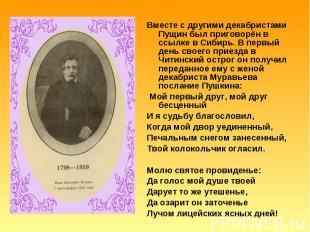 Вместе с другими декабристами Пущин был приговорён в ссылке в Сибирь. В первый д