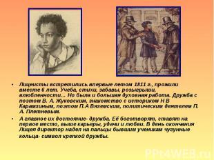 Лицеисты встретились впервые летом 1811 г., прожили вместе 6 лет. Учеба, стихи,
