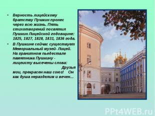 Верность лицейскому братству Пушкин пронес через всю жизнь. Пять стихотворений п