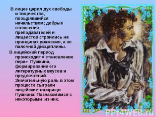 В лицее царил дух свободы и творчества, поощрявшийся начальством; добрые отношен