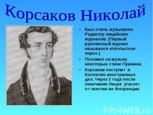 Корсаков Николай Был очень музыкален. Редактор лицейских журналов. (Первый рукоп