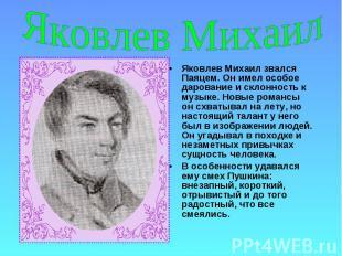 Яковлев Михаил Яковлев Михаил звался Паяцем. Он имел особое дарование и склоннос
