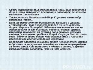 Среди лицеистов был Малиновский Иван, сын директора Лицея. Иван знал много посло