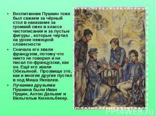 Воспитанник Пушкин тоже был сажаем за чёрный стол в наказание за громкий смех в