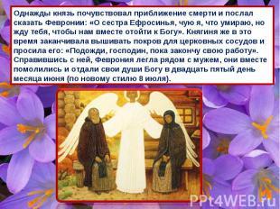 Однажды князь почувствовал приближение смерти и послал сказать Февронии: «О сест