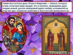 Таким был на Руси день Петра и Февронии — святых, которых очень почитали наши пр