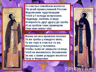 О счастье семейном молятся По всей православной РоссииМуромским чудотворцамЧтоб