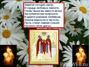 Зажигая сегодня свечи,И сердца любовью зажгите,Чтобы были мы вместе вечноЗаступн