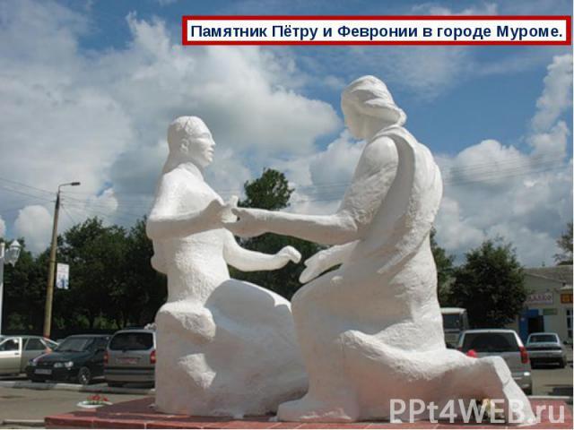 Памятник Пётру и Февронии в городе Муроме.