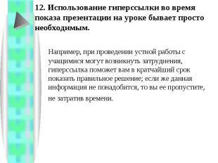 12. Использование гиперссылки во время показа презентации на уроке бывает просто