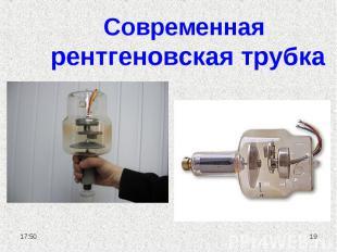 Современная рентгеновская трубка