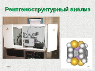 Рентгеноструктурный анализ