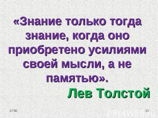 «Знание только тогда знание, когда оно приобретено усилиями своей мысли, а не па