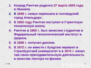 Конрад Рентген родился 27 марта 1845 года в Леннепе.В 1848 г. семья переехала в