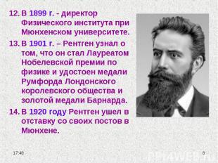 В 1899 г. - директор Физического института при Мюнхенском университете. В 1901 г