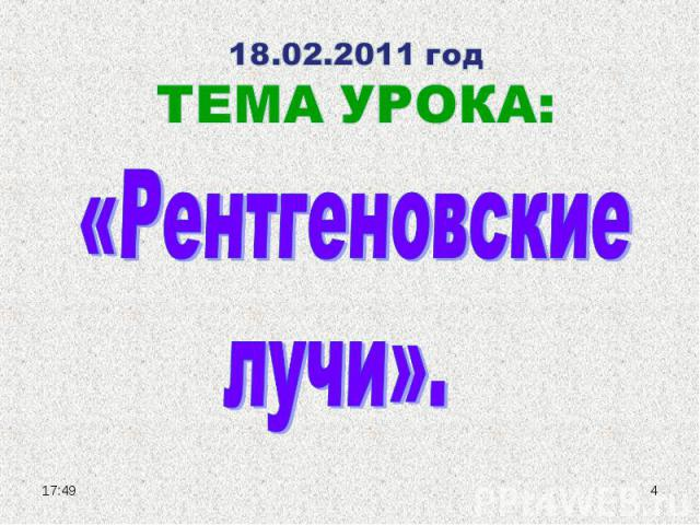 18.02.2011 годТЕМА УРОКА: «Рентгеновские лучи».