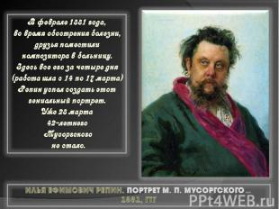 В феврале 1881 года, во время обострения болезни, друзья поместили композитора в