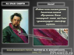 Нижняя часть полотна занята больничным халатом Мусоргского. Этот «непарадный» ха