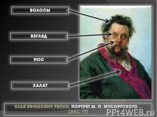Илья Ефимович Репин. Портрет М. П. Мусоргского…1881, ГТГ