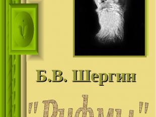 """Б.В. Шергин """"Рифмы"""""""