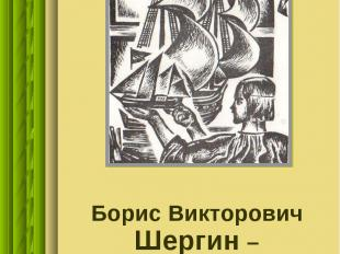 Борис Викторович Шергин – замечательный архангельский писатель.