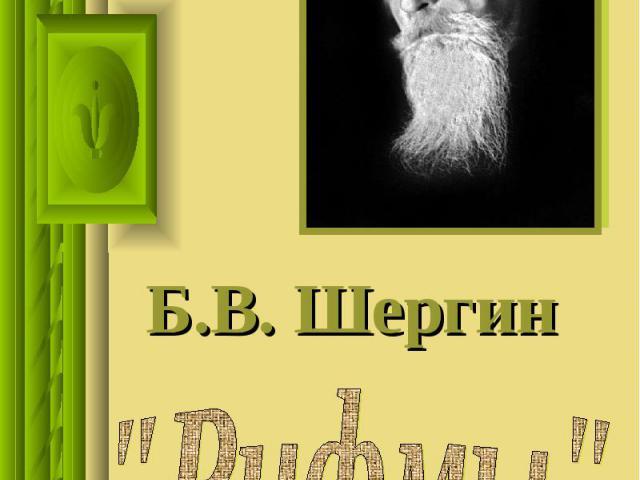 Б.В. Шергин
