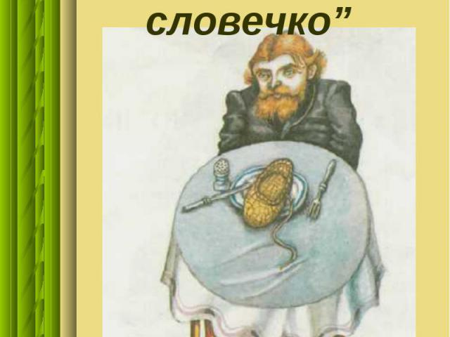 """Подскажи словечко"""