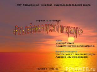 МОУ Пальминская основная общеобразовательная школаРеферат по литературе:«Роль пе