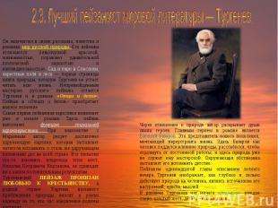 2.3. Лучший пейзажист мировой литературы — Тургенев. Он запечатлел в своих расск