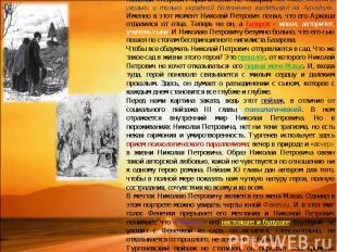 В X главе мы становимся свидетелями спора Базарова и Павла Петровича, так называ