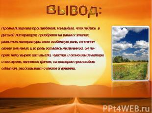 Вывод:Проанализировав произведения, мы видим, что пейзаж в русской литературе, п