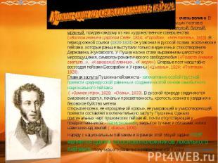 Значение А.С.Пушкина в истории русской пейзажистики – очень велико. В раннем тво