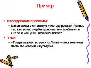 Пример Исследование проблемы: Каков вклад в литовскую культуру русских Литвы, те