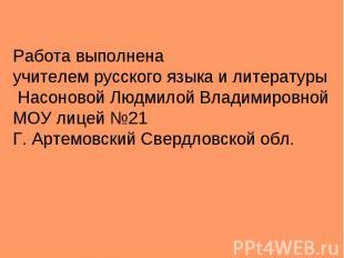 Работа выполнена учителем русского языка и литературы Насоновой Людмилой Владими