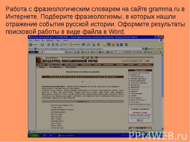 Работа с фразеологическим словарем на сайте gramma.ru в Интернете. Подберите фразеологизмы, в которых нашли отражение события русской истории. Оформите результаты поисковой работы в виде файла в Word.