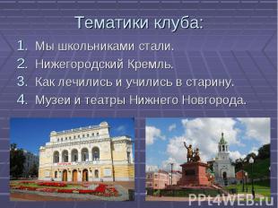 Тематики клуба: Мы школьниками стали.Нижегородский Кремль.Как лечились и учились