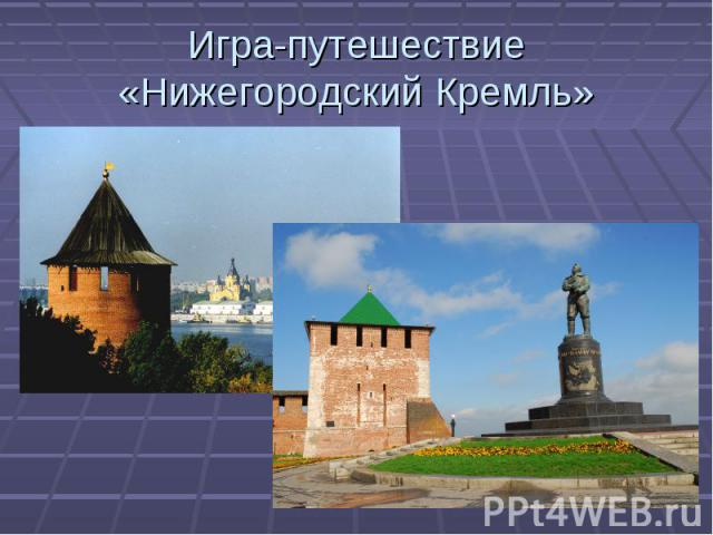 Игра-путешествие«Нижегородский Кремль»