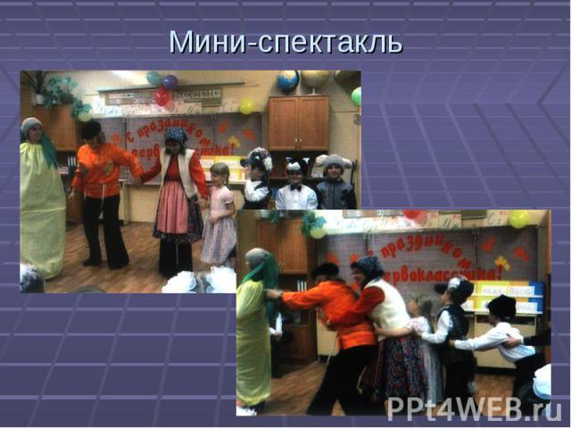 Мини-спектакль
